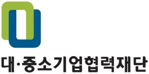 대중소기업협력재단